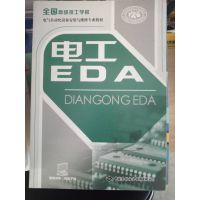 电工EDA