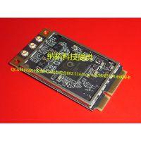 QCA9880/QCA9882/AR9582/AR9280双频工业级PCIe接口无线网卡式模块
