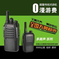 大量批发全国呼插卡全国呼BBT-A9对讲机整机