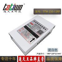通天王12V20.83A(250W)瓷白色户外防雨 招牌门头发光字开关电源