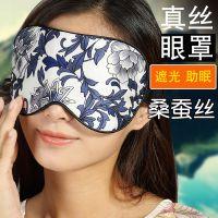 丝绸加大加宽桑蚕丝舒适透气睡眠遮光可调节男女印花双面真丝眼罩
