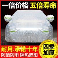 广汽传祺GS4专用车衣车罩传奇SUV越野防晒防雨隔热遮阳防尘汽车套