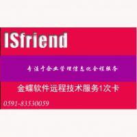 金蝶KIS软件远程技术服务 次卡