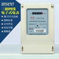 高精度三相四线电子式电能表380V电度表 3项4线互感器式电表100A