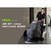 聊城自动洗地机GM50B 莘县洗地机 学校食堂用洗地机 洗地车