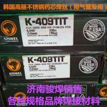韩国高丽KM-300R耐磨堆焊焊条报价