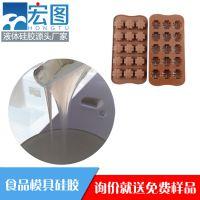 广东硅胶厂家供应环保级耐高温硅胶食品级模具硅胶