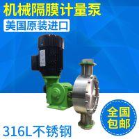 供应美国帕斯菲达DM系列机械隔膜计量泵