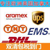 DHL国际快递到巴西集运 UPS空运海运清关包税