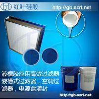 液槽式高效空气过滤器的密封硅胶