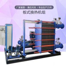 鑫溢 整体式换热机组 可拆换304不锈钢板式换热器 规格及参数