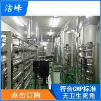 专业定制生物制药纯化水设备 药典医药纯水设备 水质安全稳定 售后完善