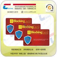 【创新佳】银行卡信用卡防盗刷屏蔽卡 防扫描防盗刷RFID屏蔽卡 厂家直销
