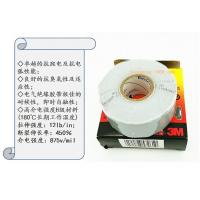 胶粘冲型 3M70# 自融硅胶电气胶带 25mm*9.1m*0.3mm