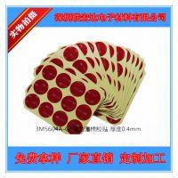 直销上海3M5608A-VHB泡棉胶带 用于亚克力面板黏贴 汽车泡棉 φ30mm 可模切加