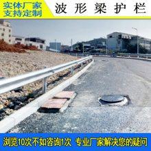 佛山桥梁防护栏|韶关乡村道路波形护栏隔离栏|热镀锌防撞护栏厂家