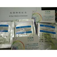 广州亮化化工供应13C6-1,2-苯并异噻唑啉-3-酮标准品,cas1329616-16-1,