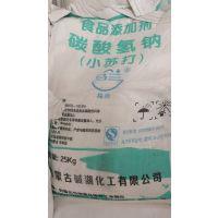 河南马兰食品级小苏打山东总代理