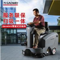 GM-MINIS高美驾驶式扫地车 道路清扫车