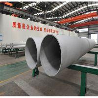国标304不锈钢无缝工业管 直径Φ377×10mm 优惠批发