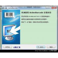 ActiveBarcode购买销售, ActiveBarcode正版软件, 代理报价格