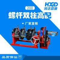 辉达HDL63-200螺杆四环热熔对接焊机 对焊机 热熔机 PE管焊机 直管焊机