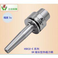 供应原装正品台湾普慧热缩数控刀柄HSK32E-SR04-060