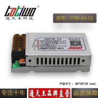 通天王 DC12V2A(24W)电源变压器 集中供电灯箱专用电源