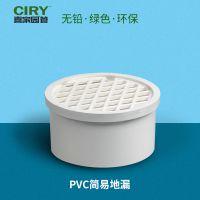 喜家园PVC塑料简易地漏直落式内插地漏75 110 160排水污管配件