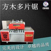 供应YZ-80型6公分变频方木多片锯全自动细木工板材加工圆木多片锯