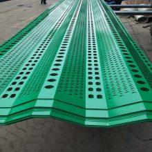 金属板防风抑尘网 不锈钢冲孔网 焦化厂防风网