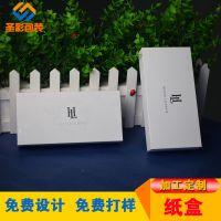 圣彩厂家定做天地盖包装盒 高档白色通用纸盒包装 UV印刷白卡纸彩盒