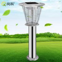 尚科太阳能户外照明庭院灯 灭蚊虫捕蚊器室外驱蚊灯