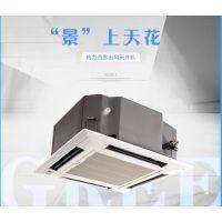 北京格力天花机销售KFR-72TW/(7256)Aa-3格力中央空调3匹天花机吸顶机