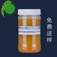 高浓酸性印花防沾皂洗剂Goon509A 适用中和 低泡耐盐