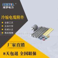 湘罗电力LS-1/5.3全冷缩型硅胶五芯电力电缆终端头