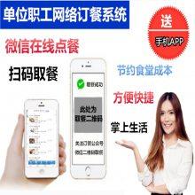政府食堂手机APP微信订餐人脸刷卡支付领餐