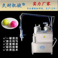 东莞聚氨酯发泡机厂家久耐机械供应低压精密小流量发泡机