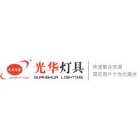 郑州光华灯具有限公司