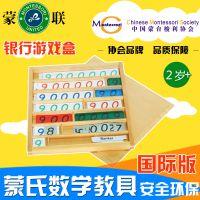 蒙台特梭利 蒙氏数学教具 幼儿园儿童早教玩具 银行游戏盒
