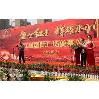 红星国际广场项目成功奠基