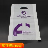 宁德福安塑料袋定做 印刷 水果袋扣手袋 超市背心袋