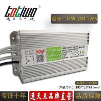 通天王12V16.67A(200W)银白色户外防水LED开关电源 IP67恒压直流
