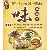 陕西小吃店|秦筷餐饮|陕西小吃店加盟费多少