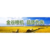 南宁市金谷农业机械销售部