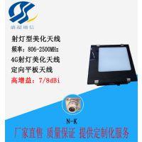 7/9dBi小区美化射灯天线 800-2500MHZ 增益 单极化射灯美化天线