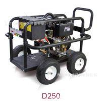 恒瑞HMC柴油发动机驱动D250东莞凤岗牛皮癣不干胶超高压清洗机