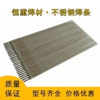 供应A237不锈钢焊条不锈钢焊丝