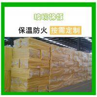 厂家定制超细玻璃棉板 优质玻璃棉保温制品