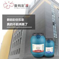 广东外墙漆厂家数码彩高档建筑外墙涂料真石漆